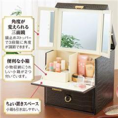 クロコ調三面鏡メイクボックス