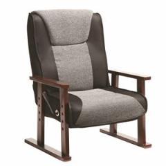高座椅子(リクライニングチェア) 張地:メッシュ生地 肘付き 座面高調整可 『ココロ』 グレー×ブラック