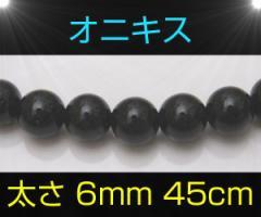 オニキスネックレス丸玉6mm45cm/天然石ネックレス【メイン】送料無料