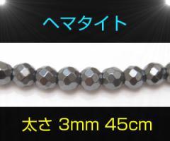 ヘマタイトネックレス3mm45cm/天然石ネックレス送料無料