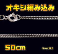 【オキシ】編み込みチェーン1.5mm50cm/3【メイン】シルバー925送料無料