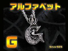クラウン付きアルファベットCZ・G/シルバー925・銀イニシャルペンダント送料無料