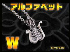 クラウン付きアルファベットCZ・W/シルバー925・銀イニシャルペンダント送料無料