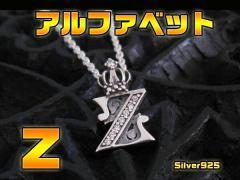 クラウン付きアルファベットCZ・Z/シルバー925・銀イニシャルペンダント送料無料