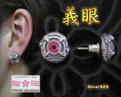 【OV】義眼ピアス(1)赤/ドラゴン和柄目玉シルバー925銀【メイン】送料無料