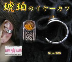 【OV】琥珀のイヤーカフ/天然石和柄シルバー925銀送料無料