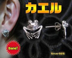 カエルのピアス(4)/動物蛙シルバー925銀送料無料