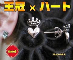 クラウンハートピアス(1)/王冠シルバー925銀送料無料