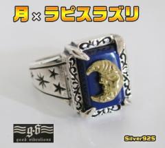 【GV】ラピスラズリと三日月の指輪SV+B05号・07号・09号・11号・13号/星天然石シルバー925銀【メイン】送料無料