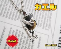 カエルのペンダント(1)タイガーアイ/蛙ペア天然石シルバー925銀 【メイン】送料無料