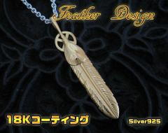 フェザーペンダント(3)ゴールドコーティング/羽根金色シルバー925銀 【メイン】送料無料