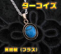 ブラスターコイズペンダント(1)/金色真鍮製天然石 【メイン】送料無料