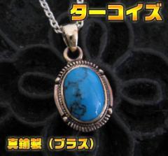 ブラスターコイズペンダント(2)/金色真鍮製天然石 【メイン】送料無料