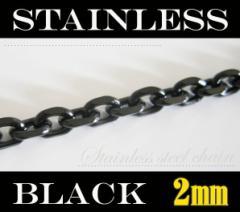 【ステンレス】4面カットあずきチェーン黒色2mm選択可45cm・50cm・60cm・65cm/金属アレルギー対応ネックレス【メイン】
