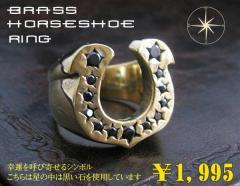 ブラスホースシューリング黒BCZ09号・11号・13号・15号・17号・19号・21号・23号・25号・27号/【メイン】【メイン】指輪