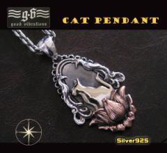 【GV】蓮とクジャクとネコのペンダント(1)/(メイン)シルバー925銀ネックレス猫・ねこ・動物送料無料