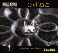 【GV】ひげねこのピアス(1)/(メイン)シルバー925銀片耳販売猫・ねこ・動物送料無料
