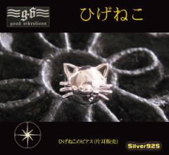 【GV】ひげねこのピアス(2)/シルバー925銀片耳販売猫・ねこ・動物送料無料