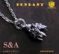 【S&A】ベルペンダント(7)/(メイン)シルバー925製ペンダント銀・鈴型ペンダント・ネックレス送料無料