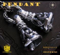 ダブルベルペンダント(5)/(メイン)シルバー925製ペンダント銀・鈴型ペンダント・ネックレス送料無料