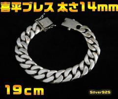 喜平ブレスレット太さ14mm19cm/シルバー925・銀【メイン】送料無料