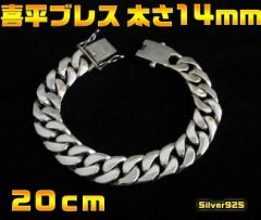 喜平ブレスレット太さ14mm20cm/シルバー925・銀【メイン】送料無料