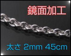 あずきチェーン(S)45cm 【メイン】・シルバー925銀シルバーチェーン人気女性送料無料