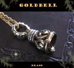 ブラスベルペンダント(1)/(メイン)ブラス製(真鍮製)金色ネックレス送料無料