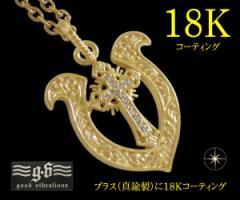 【GV】18KGコーティング・クロスホースシューペンダント(ブラス製)/【メイン】 十字架 馬蹄・送料無料