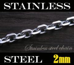 ステンレスネックレス・4面カットあずきチェーン2mm選択可40cm・45cm・50cm・55cm・60cm・65cm/送料無料