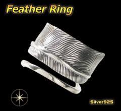 フェザーリング(12)フリーサイズ17号/(メイン)・イーグル・羽根・シルバー925(銀)・・指輪送料無料