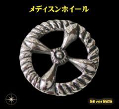 【パーツ】メディスンホイール(3)/(メイン)シルバー925 銀製メンズ・レディース 送料無料