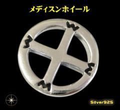 【パーツ】メディスンホイール(5)/(メイン)シルバー925 銀製メンズ・レディース 送料無料