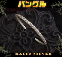 カレン族シルバーバングル(8)/【メイン】【新商14年7月9】送料無料