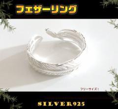ホワイトフェザーリング(3)フリーサイズ3号・5号・6号/【メイン】【新商14年7月9】シルバー925銀羽根指輪送料無料