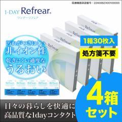 送料無料 4箱 高品質 ワンデ-☆1DAY Refrear【ワンデーリフレア 30枚入り×4箱】  ワンデー クリア コンタクト 透明