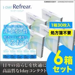 送料無料 6箱 高品質 ワンデ-  1DAY Refrear【ワンデーリフレア 30枚入り×6箱】  ワンデー クリア コンタクト 透明