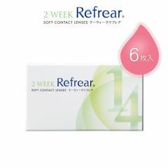 【2箱セット】2WEEK Refrear  ツーウィーク リフ...