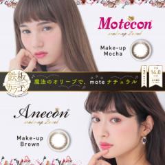 【2箱set】モテコン アネコン 2week 1箱4枚 度あり/度なし メイクアップモカ メイクアップブラウン Motecon Anecon 2ウィーク カラコン