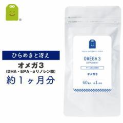 お試し DHA EPA サプリメント 健康食品 オメガ3 (約1ヶ月分・60粒) 1日600mg配合 フィッシュオイル dha サプリ