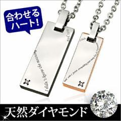 ペアネックレス/ステンレス/ダイヤモンド/隠れハート/プレート/ピンクゴールド/ブラック/spe0333-pair/チェーン・BOX付きペアセット