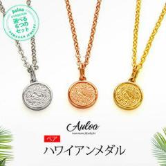 ペアネックレス ハワイアンジュエリー ステンレス メダル コイン Auloa spe0348-pair チェーン・BOX付きペアセット