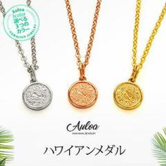 ネックレス・ペンダント ハワイアンジュエリー ステンレス メダル コイン Auloa spe0348 ステンレスチェーン付き