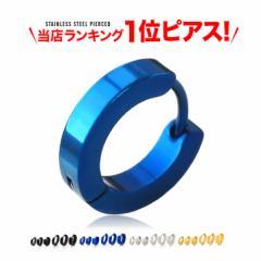 ステンレスピアス フープピアス ステンレス メンズ レディース シンプル spi0064 バラ売り(片耳)