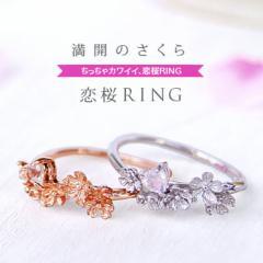 シルバーアクセサリー/シルバーリング/レディースリング/指輪/桜・さくら/ローズクォーツ/トパーズ/ハート/r0622