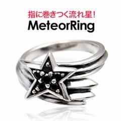 シルバーアクセサリー/シルバーリング/指輪/メンズ・レディース/リング/星・スター/流れ星/r0625