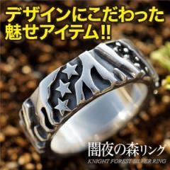 シルバーリング/メンズ/リング・指輪/ブラック/星・スター/ゼブラ/r0649