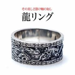 シルバーアクセサリー/シルバーリング/メンズ/指輪/龍/ドラゴンリング/r0663