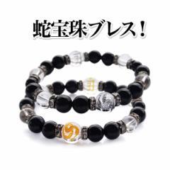パワーストーンブレスレット/天然石/ブレスレット/メンズ/蛇/巳/梵字/b0597/4サイズ/腕周り17〜20.5cm