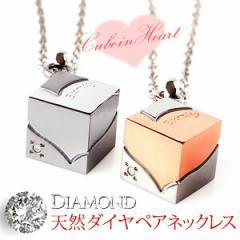 ペアネックレス/ステンレス/ダイヤモンドペアネックレス/ハート/キューブ/サイコロ/spe0337-pair/チェーン・BOX付きペアセット